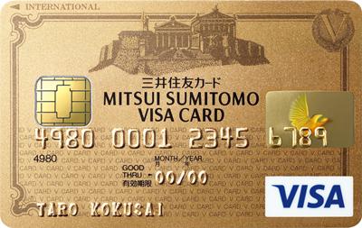 三井住友VISAゴールドカード画像