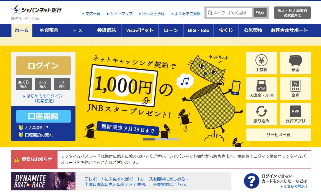 ジャパンネット銀行のホームページ