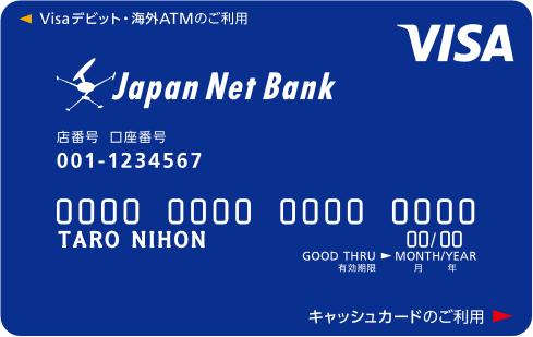 JNB Visaデビットカード画像