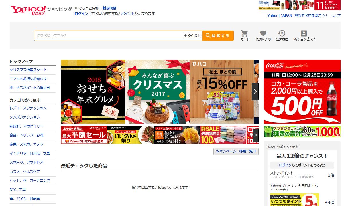 Yahoo!ショッピングの画面