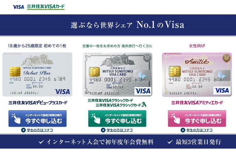 三井住友VISAカード公式サイト