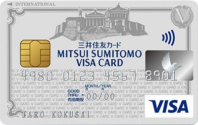 三井住友VISAカード画像