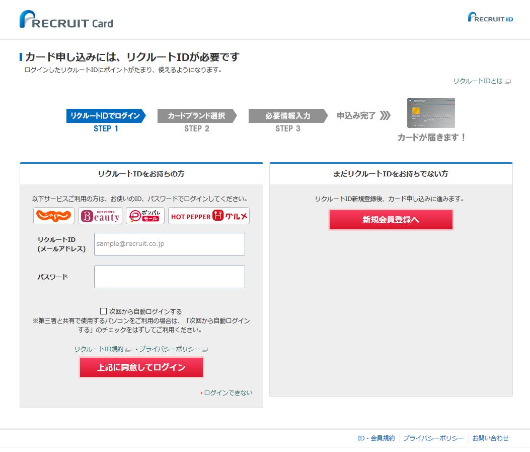 リクルートカード公式サイトの画面