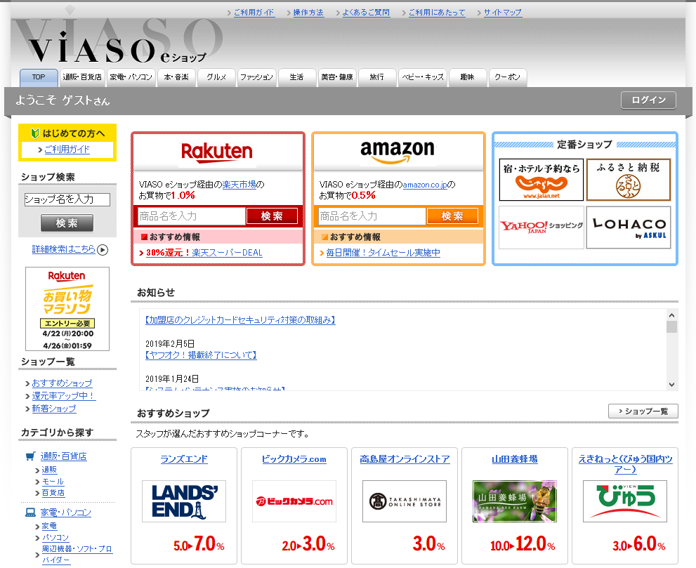 VIASO eショップ画面