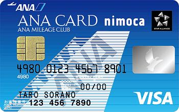 ANA VISA nimoca カード