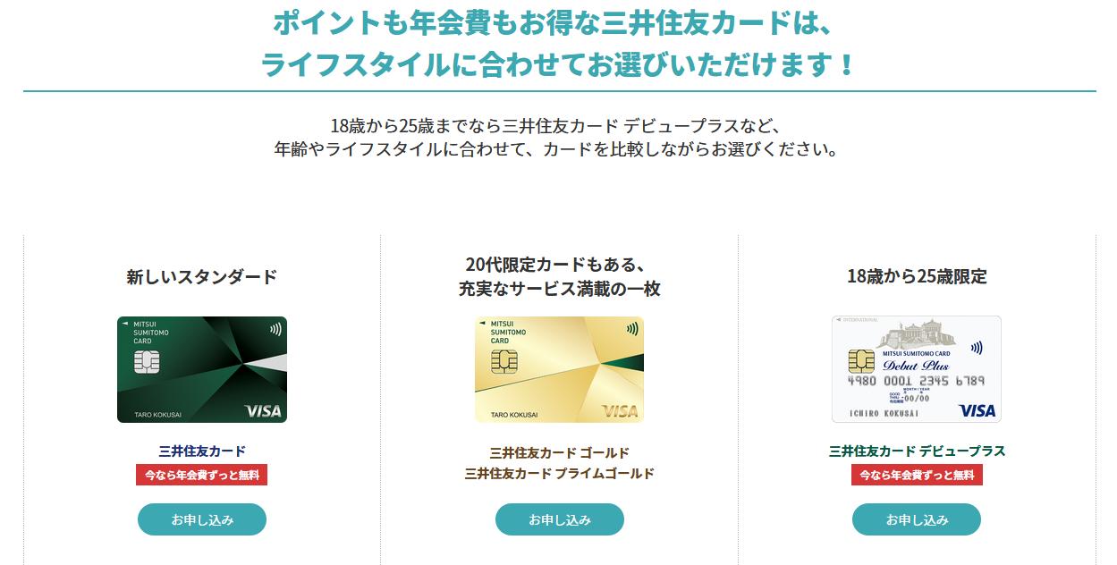 三井住友カード公式サイト