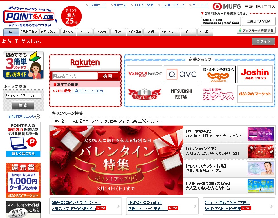 POINT名人.com画面