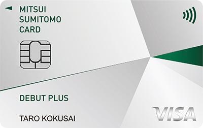 三井住友カード デビュープラス画像