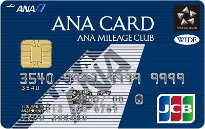 ANA JCB ワイドカード